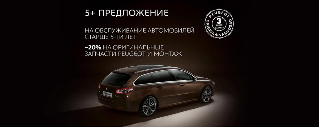 обслуживание KIA 5+ обслуживание Opel+ обслуживание Peugeot 5+ обслуживание Дополнительная гарантия для Opel-я Распродажа Договор на оказание услуг Partnerkaart -5, Viking Motors Auto ostmine meilt on lihtne Покупка автомобиля у нас — это легко Peugeot 5+ обслуживание