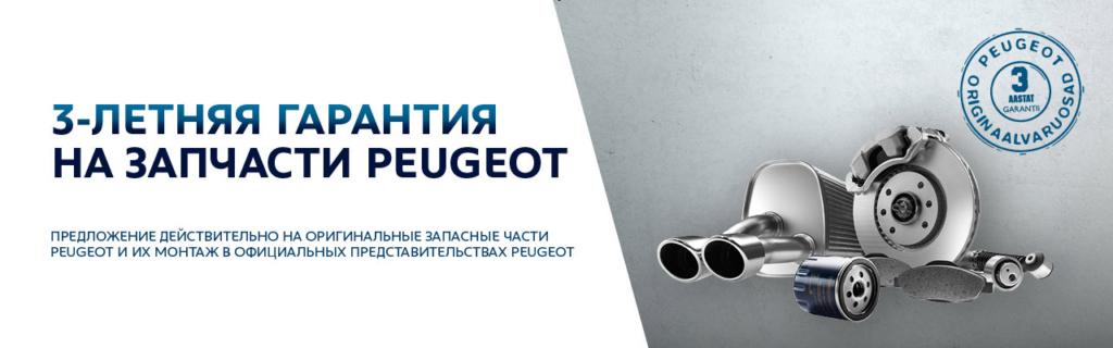 3-летняя гарантия на запчасти Peugeot