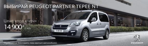 partner-tepee-n1